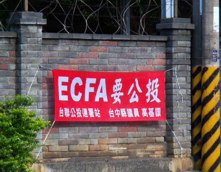 Banner attached to wall of legislative Yuan protesting ECFA trade deal
